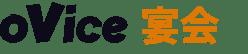 oVice宴会ロゴ